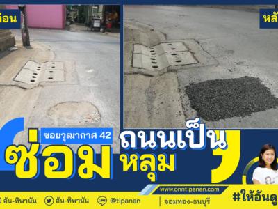 ซ่อมถนนเป็นหลุม #ซอยวุฒากาศ 42