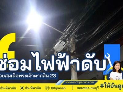 ซ่อมแซมไฟฟ้าดับ #ซอยสมเด็จพระเจ้าตากสิน 23