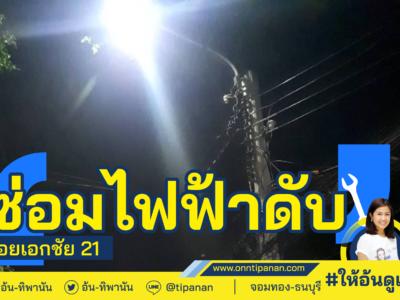 ซ่อมไฟฟ้าดับ เพื่อให้ชุมชนปลอดภัย #ซอยเอกชัย 21