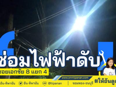 ไฟฟ้าดับ ต้องรีบซ่อม เพื่อความปลอดภัยภายในชุมชน #ซอยเอกชัย 8 แยก 4